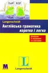 buy: Book Англійська граматика коротко і легко - навчальний посібник