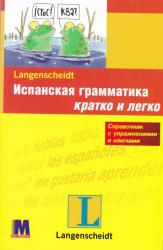 купити: Книга Испанская грамматика быстро и легко