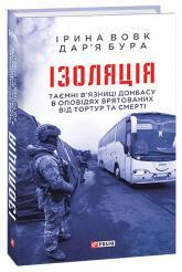 купить: Книга Ізоляція.Таємні в'язниці Донбасу в оповідях врятованих від тортур та смерті