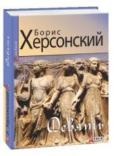 купити: Книга Девять