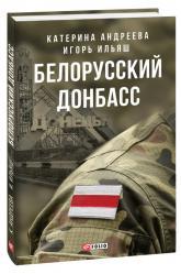 купити: Книга Белорусский Донбасс