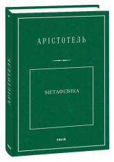 buy: Book Метафізика