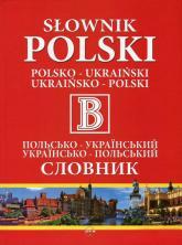 купити: Книга Польсько-український словник. Українсько-польський словник. 110 000 слів і словосполучень