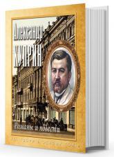 купить: Книга Романы и повести