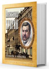buy: Book Романы и повести