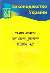купить: Книга ЗУ Про статус депутатів місцевих рад