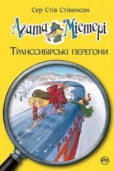 купити: Книга Агата Містері. Транссибірські перегони. Книга 13
