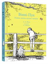 купити: Книга Вінні-Пух. Повна збірка казок і віршів