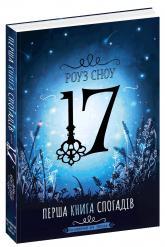 buy: Book Перша книга спогадів. Сімнадцять