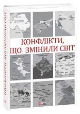 купити: Книга Конфлікти, що змінили світ