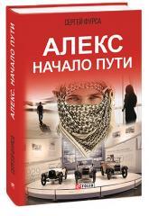 купити: Книга Алекс. Начало пути