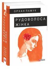 buy: Book Рудоволоса жінка