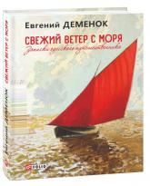 купити: Книга Свежий ветер с моря. Записки одесского путешественника