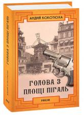 купити: Книга Голова з площі Пігаль