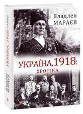 купить: Книга Україна, 1918: Хроніка
