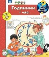 buy: Book Чому? Чого? Навіщо? Годинник і час. 4-7 років