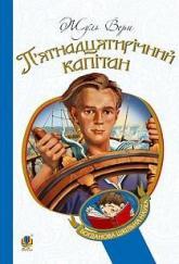 купить: Книга П'ятнадцятирічний капітан