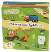 купить: Книга Маленький будівник (книжка-розкладачка) з наліпками
