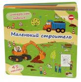 купить: Книга Маленький строитель(книжка-раскладушка ) с наклейками
