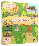 купить: Книга Зоопарк ( книжка-раскладушка) с наклейками