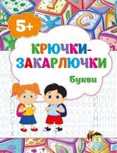 buy: Book Букви