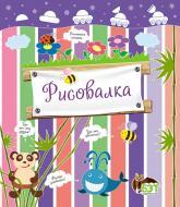 buy: Book Рисовалка (Луноход)