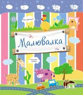buy: Book Малювалка (Корівка)