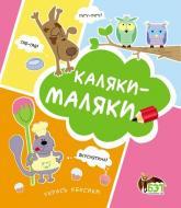 buy: Book Каляки-маляки (Сова)