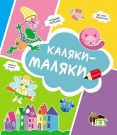 buy: Book Каляки-маляки (Кошеня)