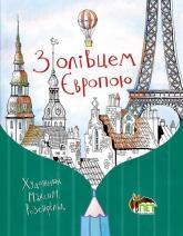 buy: Book З олівцем Європою