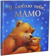 купить: Книга Я люблю тебе , Мамо