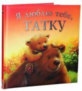 купить: Книга Я люблю тебе , Татку