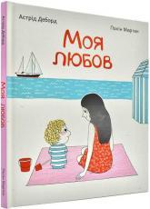 купить: Книга Моя любов