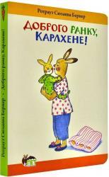 купить: Книга Доброго ранку, Карлхене!