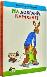 купить: Книга На добраніч,Карлхене!