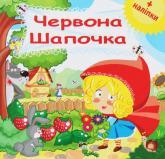 купити: Книга Червона Шапочка