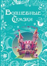купити: Книга Волшебные сказки