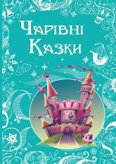 купити: Книга Чарівні казки