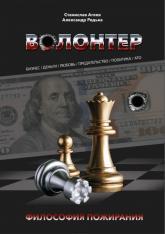 buy: Book ВОЛОНТЕР. Философия пожирания
