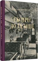 купити: Книга Експрес до Ґаліції