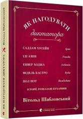 купити: Книга Як нагодувати диктатора