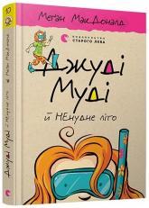 купити: Книга Джуді Муді й НЕнудне літо. Книга 10