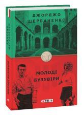 купити: Книга Молоді бузувіри