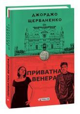 купити: Книга Приватна Венера