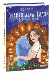 купить: Книга Знайти Атлантиду. Подорож у безодню