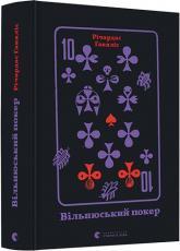 купить: Книга Вільнюський покер