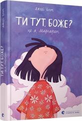 купить: Книга Ти тут, Боже? Це я, Маргарет