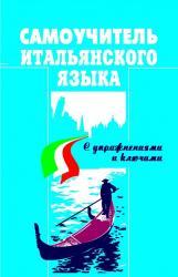 buy: Book Самоучитель итальянского языка