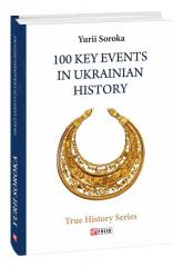 купить: Книга 100 Key Events in Ukrainian History