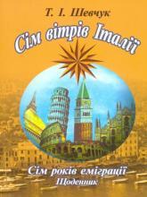 buy: Book Сім вітрів італії